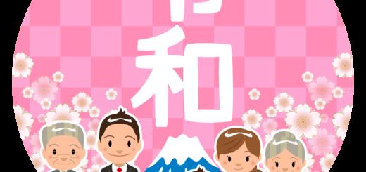 商用フリー・無料イラスト_元号_令和(れいわ・REIWA)家族3世代_日の丸富士桜_gengo43