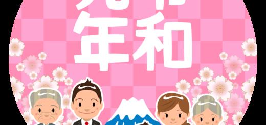 商用フリー・無料イラスト_元号_令和元年(れいわ・REIWA)家族3世代_日の丸富士桜_gengo44
