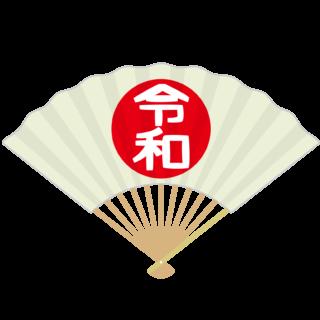 商用フリー・無料イラスト_元号_令和(れいわ・REIWA)扇_gengo45