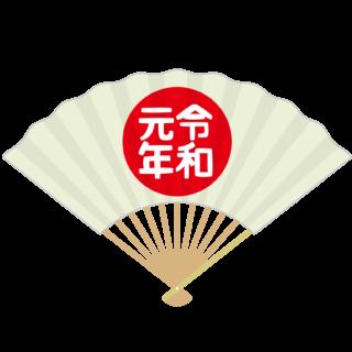 商用フリー・無料イラスト_元号_令和元年(れいわ・REIWA)扇_gengo46