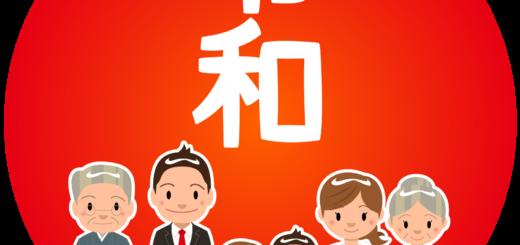 商用フリー・無料イラスト_元号_令和(れいわ・REIWA)家族3世代_日の丸_gengo47