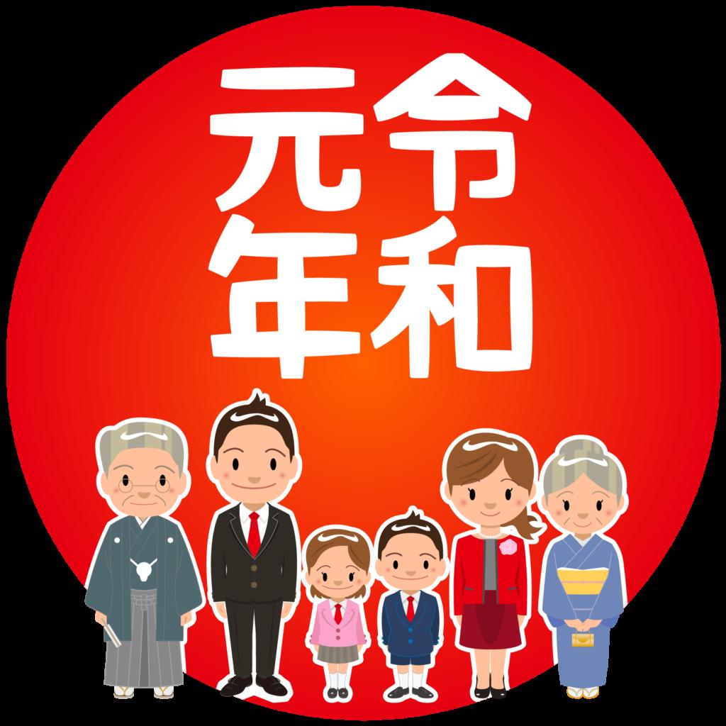 商用フリー・無料イラスト_元号_令和元年(れいわ・REIWA)家族3世代_日の丸_gengo48