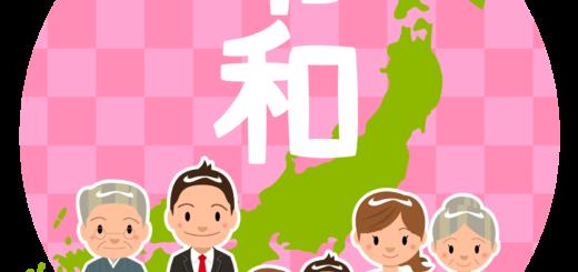 商用フリー・無料イラスト_元号_令和(れいわ・REIWA)家族3世代_日本_gengo49