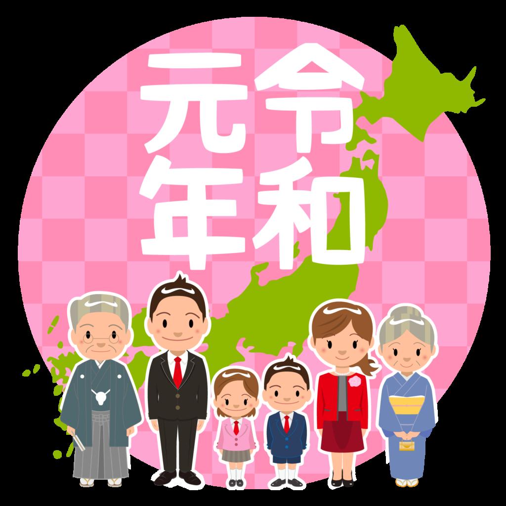 商用フリー・無料イラスト_元号_令和(れいわ・REIWA)家族3世代_日本_gengo50