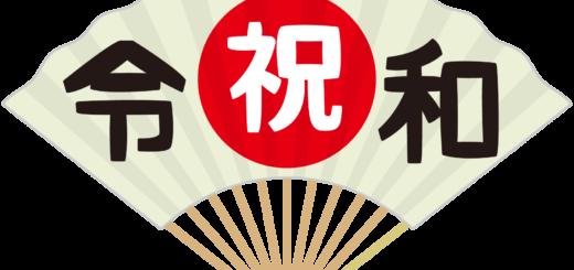 商用フリー・無料イラスト_元号_令和(れいわ・REIWA)扇_祝_gengo51
