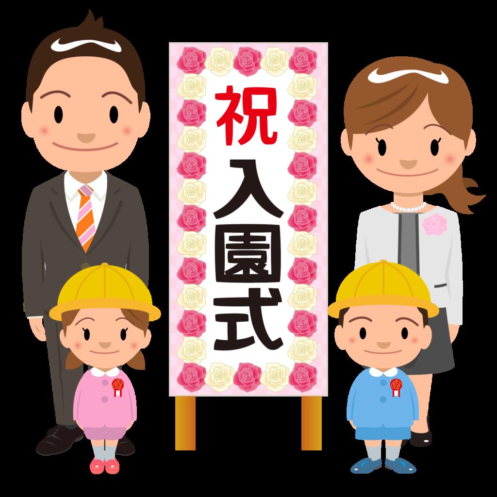 商用フリー・無料イラスト_4月_保育園・幼稚園入園式_家族_桜_Kindergarten_Nyugaku005