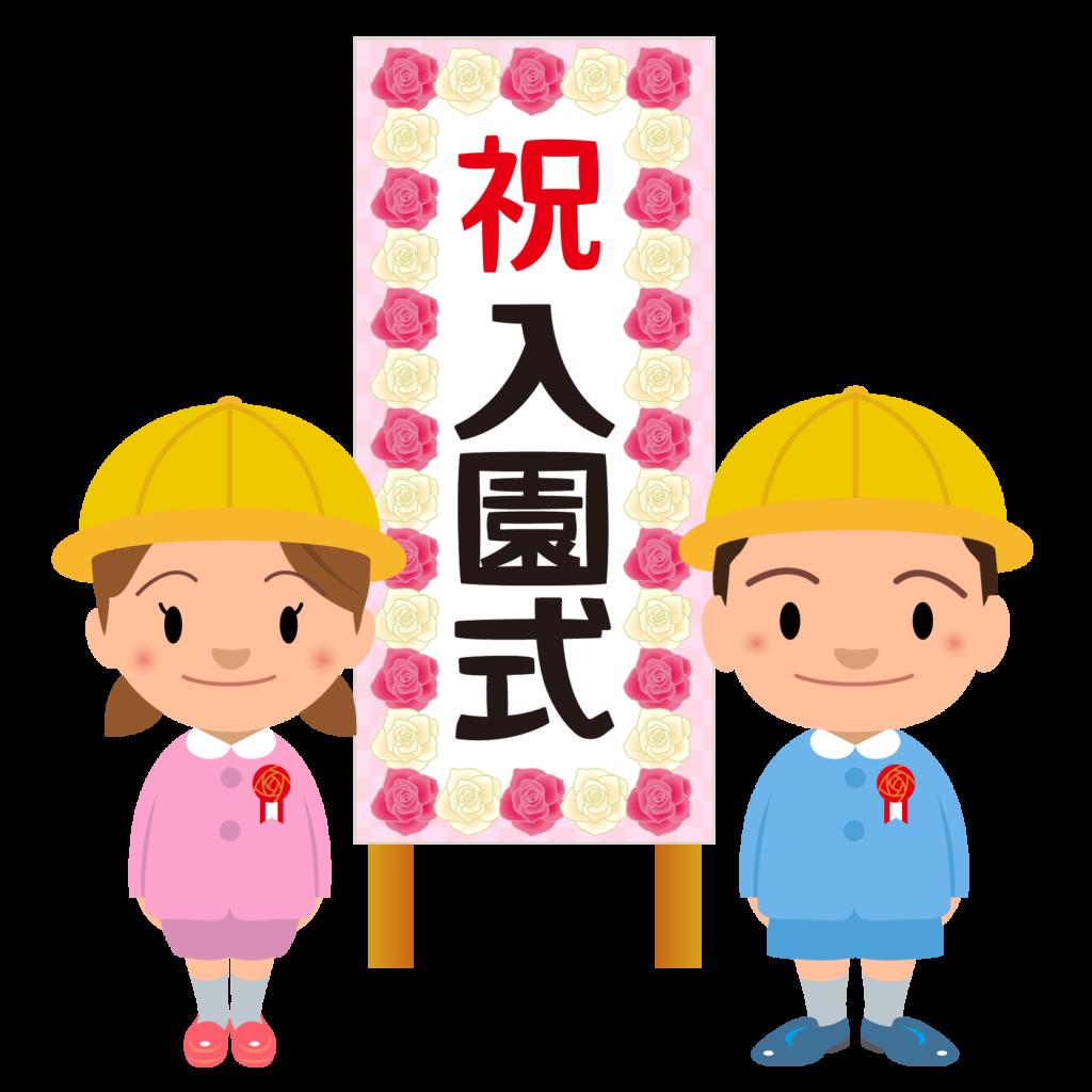 商用フリー・無料イラスト_4月_保育園・幼稚園入園式_桜_Kindergarten_Nyugaku008