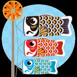 商用フリー・無料イラスト_5月端午の節句_こいのぼり(鯉のぼり)_tangonosekku12