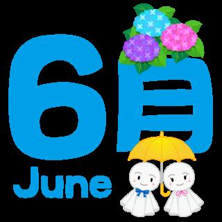 商用フリー・無料イラスト_6月文字_June02