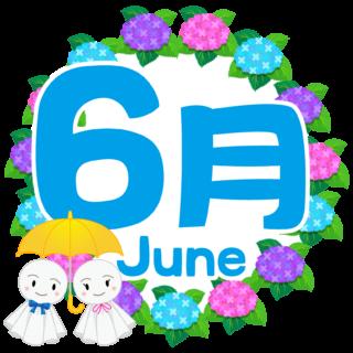 商用フリー・無料イラスト_6月文字_June04