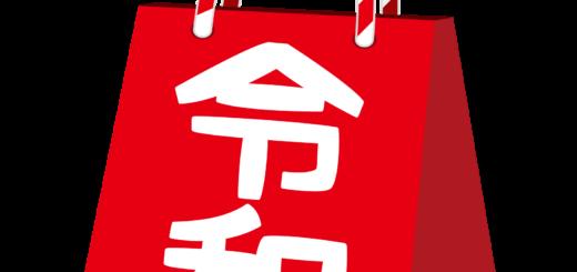 商用フリー・無料イラスト_元号_令和福袋(れいわ・REIWA)_gengo52