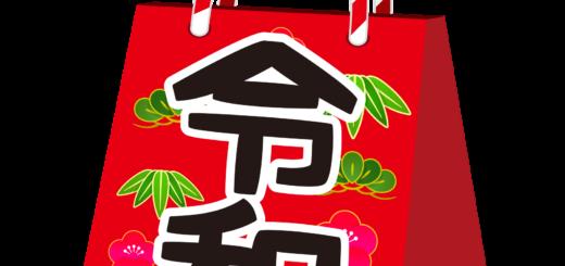 商用フリー・無料イラスト_元号_令和福袋(れいわ・REIWA)_gengo55