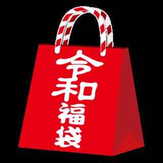 商用フリー・無料イラスト_元号_令和福袋(れいわ・REIWA)_gengo56