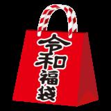 商用フリー・無料イラスト_元号_令和福袋(れいわ・REIWA)_gengo58