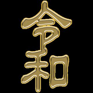 商用フリー・無料イラスト_元号_令和金(ゴールド)文字(れいわ・REIWA)_gengo60
