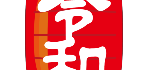 商用フリー・無料イラスト_元号_令和提灯赤/ちょうちん(れいわ・REIWA)_gengo61
