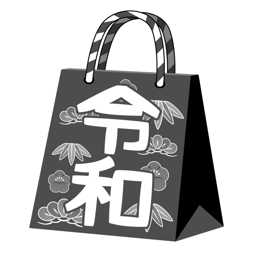 商用フリー・無料イラスト_元号_令和福袋_モノクロ(れいわ・REIWA)_gengo64