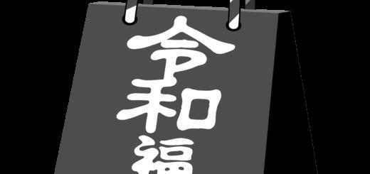 商用フリー・無料イラスト_元号_令和福袋_モノクロ(れいわ・REIWA)_gengo65