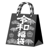 商用フリー・無料イラスト_元号_令和福袋_モノクロ(れいわ・REIWA)_gengo66