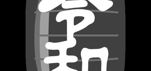 商用フリー・無料イラスト_元号_令和提灯/ちょうちん_モノクロ(れいわ・REIWA)_gengo67
