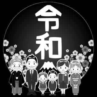 商用フリー・無料イラスト_元号_令和(れいわ・REIWA)家族3世代モノクロ_日の丸富士桜_gengo69
