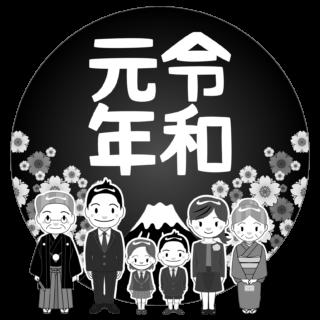 商用フリー・無料イラスト_元号_令和元年(れいわ・REIWA)家族3世代モノクロ_日の丸富士桜_gengo70