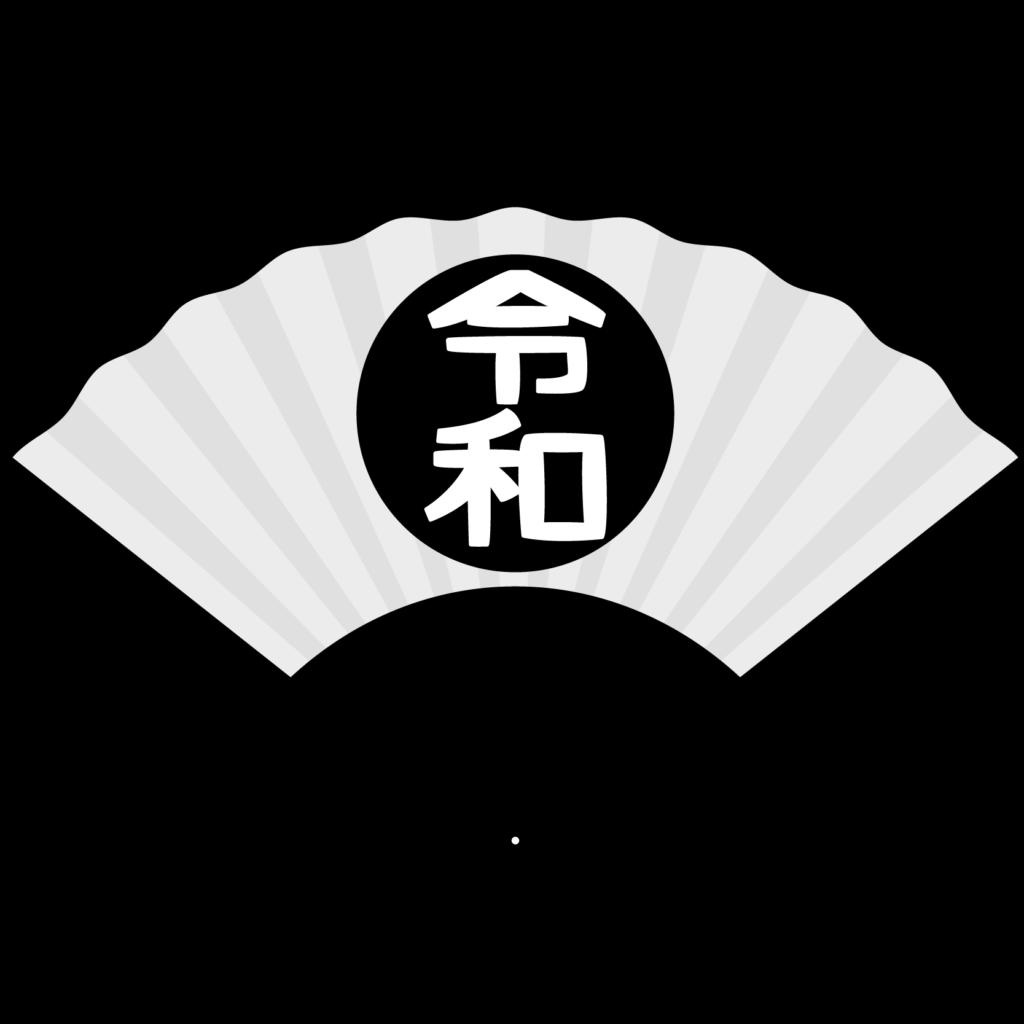 商用フリー・無料イラスト_元号_令和扇_モノクロ(れいわ・REIWA)_gengo45
