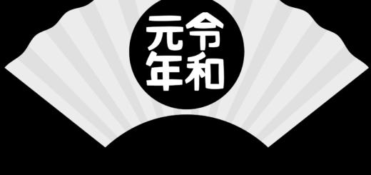 商用フリー・無料イラスト_元号_令和元年扇_モノクロ(れいわ・REIWA)_gengo72