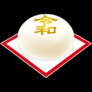 商用フリー・無料イラスト_元号_令和まんじゅう白(れいわ・REIWA)_gengo73