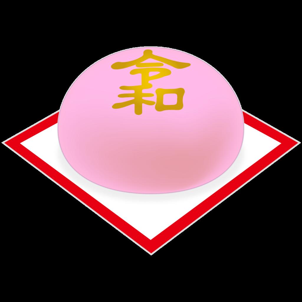 商用フリー・無料イラスト_元号_令和まんじゅう紅(れいわ・REIWA)_gengo74