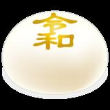 商用フリー・無料イラスト_元号_令和まんじゅう白(れいわ・REIWA)_gengo75