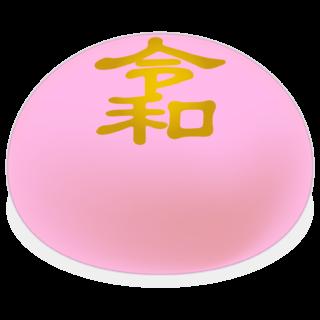 商用フリー・無料イラスト_元号_令和まんじゅう紅(れいわ・REIWA)_gengo76