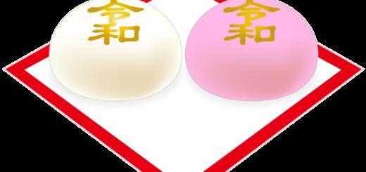 商用フリー・無料イラスト_元号_令和紅白まんじゅう(れいわ・REIWA)_gengo77