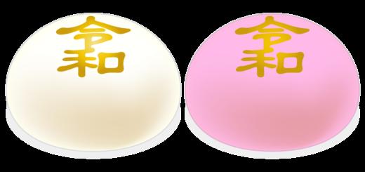 商用フリー・無料イラスト_元号_令和紅白まんじゅう(れいわ・REIWA)_gengo78