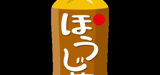 商用フリー・無料イラスト_食べ物_ほうじ茶_ホット_ペットボトル_tea
