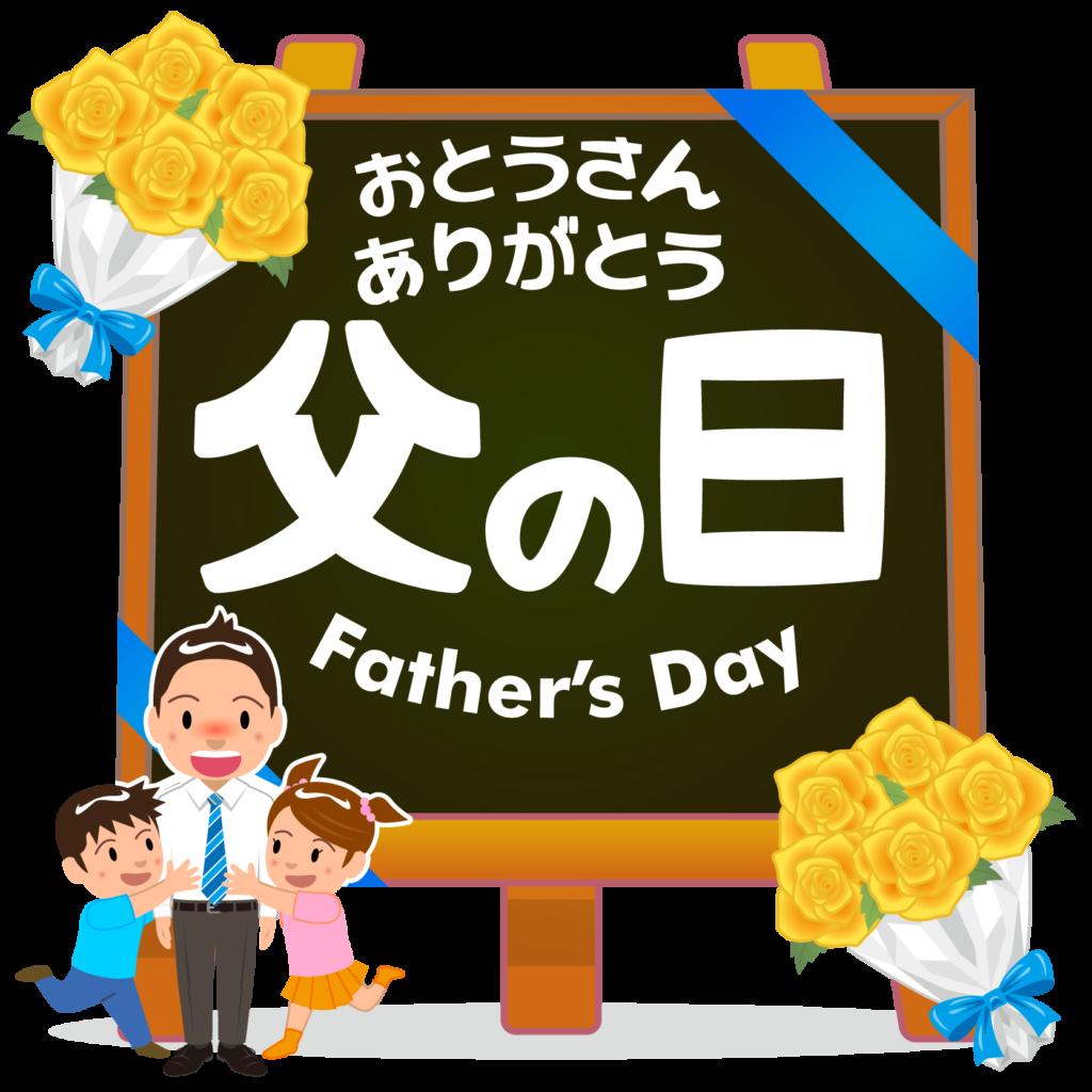 商用フリー・無料イラスト_父の日文字フレーム_黄色いバラの花束_chichinohi030