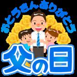 商用フリー・無料イラスト_父の日文字_黄色いバラ_親子_chichinohi033