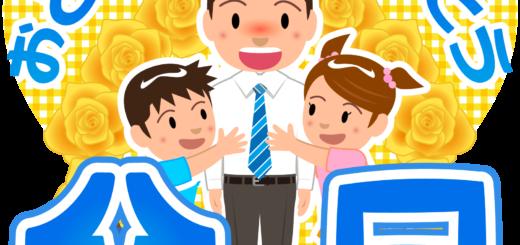 商用フリー・無料イラスト_父の日文字_黄色いバラ_親子_chichinohi034