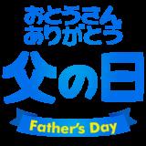 商用フリー・無料イラスト_父の日文字_chichinohi035