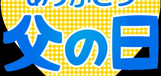 商用フリー・無料イラスト_父の日文字_chichinohi036