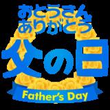 商用フリー・無料イラスト_父の日文字_黄色いバラ_chichinohi040