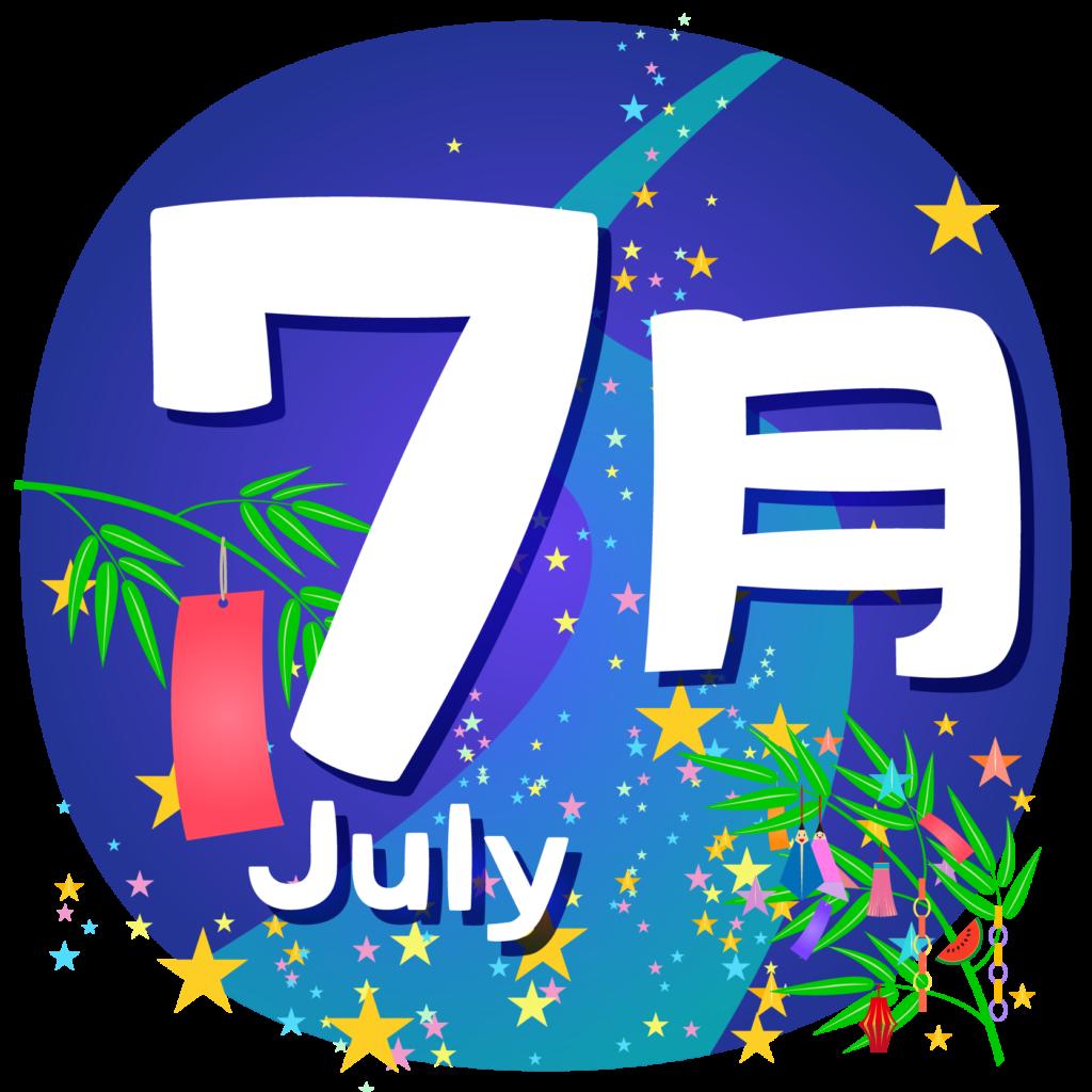 商用フリー 無料イラスト 7月文字 七夕 July Tanabata017 商用ok フリー素材集 ナイスなイラスト