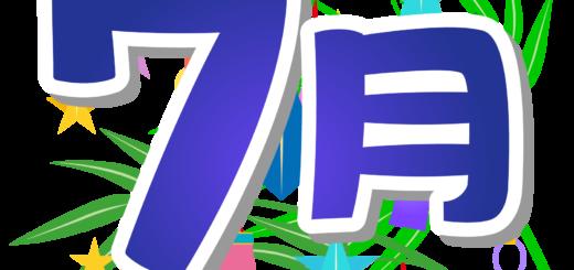 商用フリー・無料イラスト_7月文字_七夕_july_tanabata019