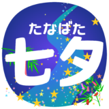 商用フリー・無料イラスト_7月_七夕文字_july_tanabata021