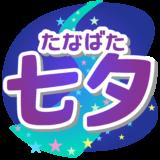 商用フリー・無料イラスト_7月_七夕文字_july_tanabata022