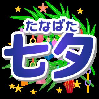商用フリー・無料イラスト_7月_七夕文字_july_tanabata023