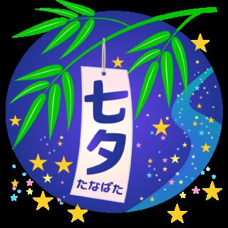商用フリー・無料イラスト_7月_七夕文字_july_tanabata024