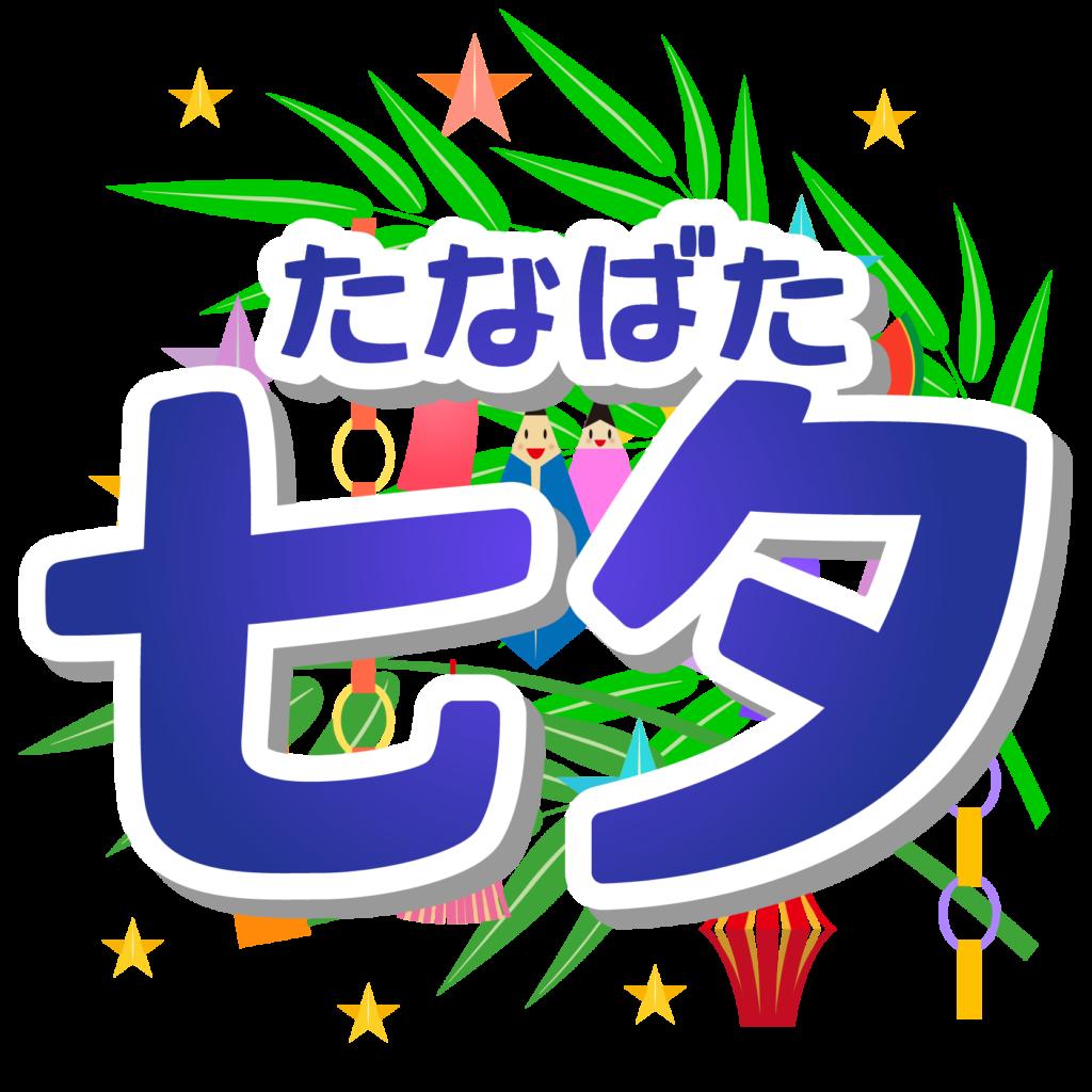 商用フリー・無料イラスト_七夕文字_七月_july_tanabata026