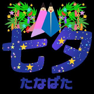 商用フリー・無料イラスト_七夕文字_七月_july_tanabata028
