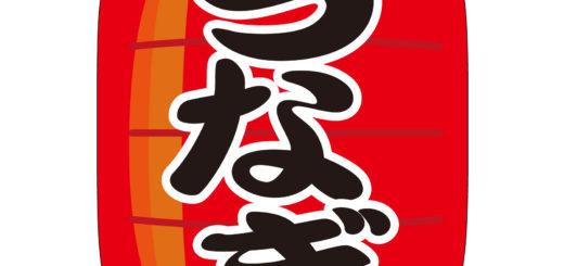 イラスト_7月_土用_丑の日_鰻(うなぎ)提灯(ちょうちん)__ushinohi34